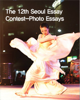 The 12th Seoul Essay Contest-Photo Essays (2008)