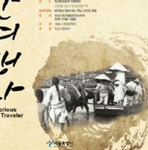 在漢江透過時光旅行回到過去《神出鬼沒時光旅人》