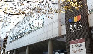 韓國文化之家