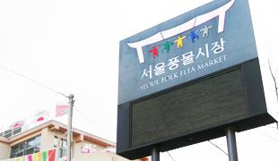 首爾風物市場