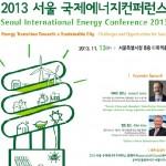 與世界能源領域知名學者共論「首爾能源轉換」