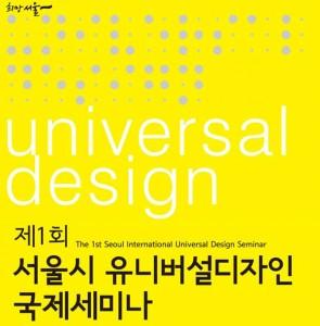 12月9日通用設計國際研討會圓滿落幕