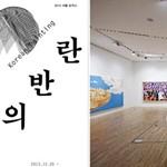 2013首爾焦點 – 韓國畫的叛亂 Beyond Korean Painting