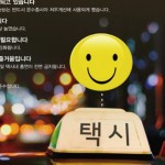 首爾市開設申訴網站 檢舉過度上漲靠行費的計程車行