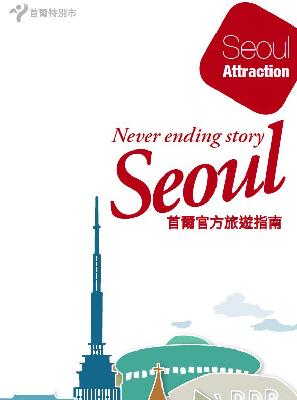 Seoul 首爾官方旅遊指南