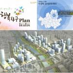 將首爾東北四區發展成為「首都圈東北部生活中心」