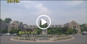 The Center of Student' Protests against Japan in Bukchon: Choong Ang High School