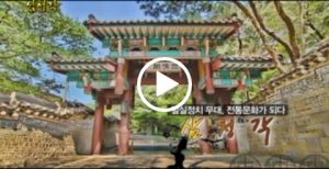 """Stage of Back-door Politics, that Became Part of Traditional Culture: """"Samcheonggak"""""""