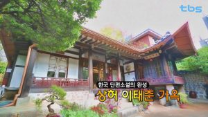 The House of Sangheo Lee Tae-Jun, who perfected the genre of the Korean novelette