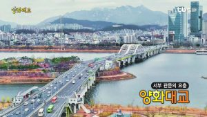 Yanghwadaegyo (Bridge): The Second Hangang Bridge