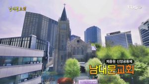 Namdaemun Church: The Religious Community of Jejungwon