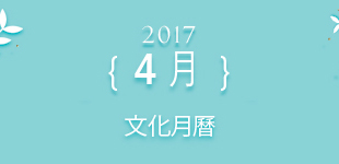 Cultural_Events_Calendar04_co_th