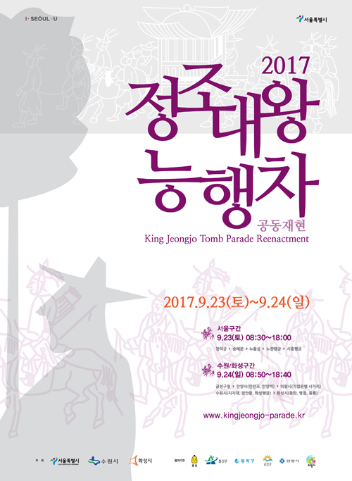 The 19th Seoul Drum Festival