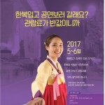 Wear_Hanbok_and_Watch_Performances_for_Less
