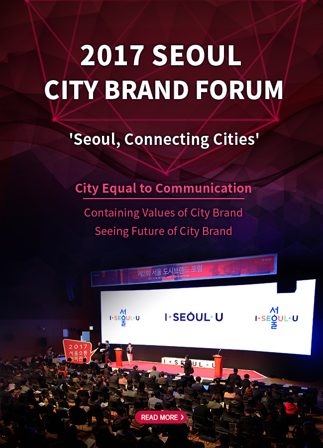 2017 SEOUL CITY BRAND FORUM 'Seoul, Connecing Cities' City Equal to Communication Containing Values of City Brand SEeing Future of City Brand