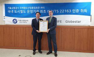 首爾交通公社,榮獲鐵道車輛維修品質營運系統國際標準規格認證