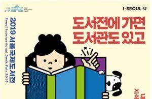 在首爾國際書展遇見公共圖書館